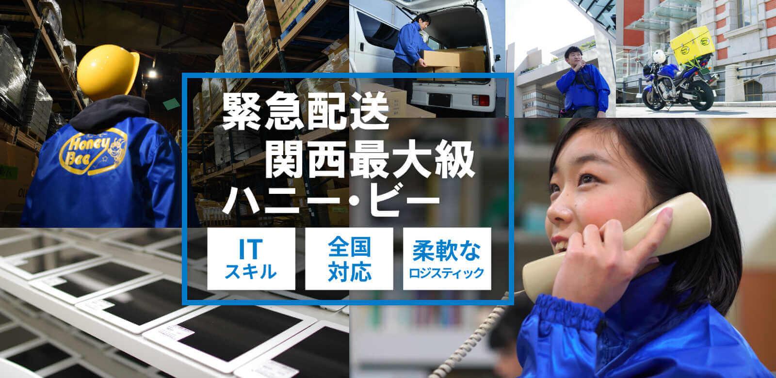 緊急配送 関⻄最⼤級 ハニー‧ビー ITスキル/全国対応/柔軟なロジスティック