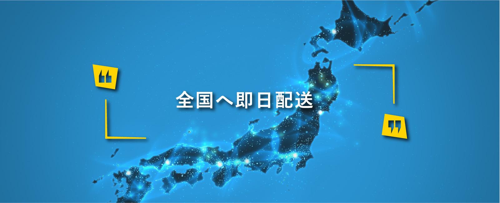 全国へ即⽇配送(ハンドキャリーor航空貨物+バイク便・軽貨物便)